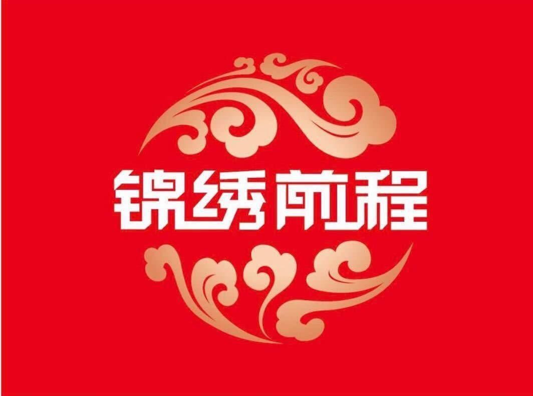 锦绣前程国际集团