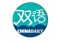 中国日报双语新闻