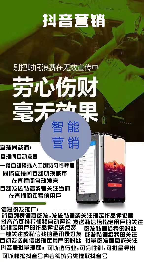 抖音微信营销智能手机