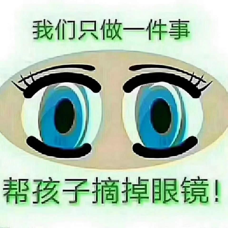 青少年视力自然疗愈