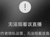 视频号新增私密直播,可设置白名用户可见